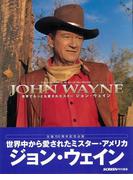 【アウトレットブック】ジョン・ウェイン 世界でもっとも愛されたスター