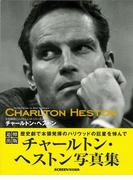 【アウトレットブック】チャールトン・ヘストン 大型画面にふさわしいスーパースター