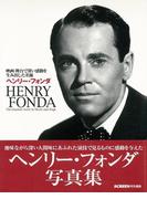 【アウトレットブック】ヘンリー・フォンダ 映画・舞台で深い感動を生み出した名優