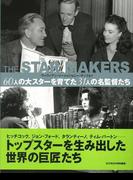 【アウトレットブック】THE STAR MAKERS 60人の大スターを育てた31人の名監督たち