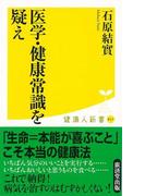 【アウトレットブック】医学・健康常識を疑え-健康人新書 (健康人新書)(健康人新書)