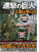 【アウトレットブック】進撃の巨人人類反撃の書