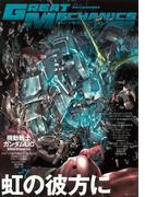 【アウトレットブック】グレートメカニックDX 29 (グレートメカニックDX)