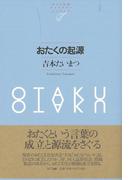 【アウトレットブック】おたくの起源 (NTT出版ライブラリーレゾナント)