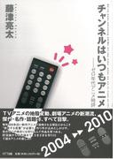 【アウトレットブック】チャンネルはいつもアニメ-ゼロ年代アニメ時評