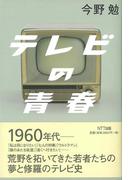 【アウトレットブック】テレビの青春