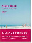 【アウトレットブック】Aloha Book