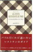 【アウトレットブック】パリの小さなレストラン