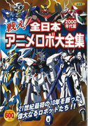 【アウトレットブック】戦え!全日本アニメロボ大全集 2000年代篇