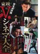 【アウトレットブック】東映Vシネマ大全 完全保存版