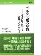 【アウトレットブック】ゴルフ上達の早道-メトロポリタン新書 (メトロポリタン新書)