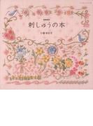 【アウトレットブック】刺しゅうの本 増補新版