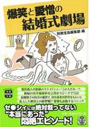 【アウトレットブック】爆笑と愛憎の結婚式劇場-宝島SUGOI文庫 (宝島SUGOI文庫)(宝島SUGOI文庫)