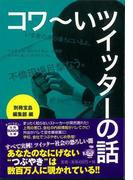 【アウトレットブック】コワ~いツイッターの話-宝島SUGOI文庫 (宝島SUGOI文庫)(宝島SUGOI文庫)