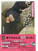 【アウトレットブック】やってみたら、こうだった あの人の童貞喪失編-宝島SUGOI文庫 (宝島SUGOI文庫)(宝島SUGOI文庫)