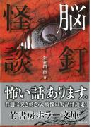 【アウトレットブック】脳釘怪談-竹書房ホラー文庫 (竹書房ホラー文庫)