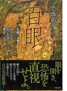 【アウトレットブック】恐怖箱 百眼-竹書房ホラー文庫 (竹書房ホラー文庫)