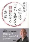 【アウトレットブック】定年後、ゼロから始めて僧侶になる方法