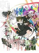 【アウトレットブック】京騒図画-アニメ京騒戯画ビジュアルブック
