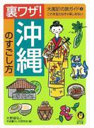 【アウトレットブック】裏ワザ!沖縄のすごし方-KAWADE夢文庫 (KAWADE夢文庫)(KAWADE夢文庫)