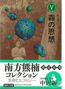 【アウトレットブック】森の思想 南方熊楠コレクションⅤ-河出文庫 (河出文庫)(河出文庫)