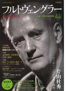 【アウトレットブック】フルトヴェングラー 至高の指揮者-文藝別冊 (KAWADE夢ムック)(KAWADE夢ムック)