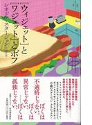 【アウトレットブック】ウィジェットとワジェットとボフ (奇想コレクション)