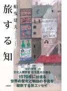 【アウトレットブック】旅する知
