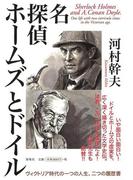 【アウトレットブック】名探偵ホームズとドイル