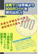 【アウトレットブック】営業マンは手帳より100円ノートを持ちなさい!