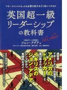 【アウトレットブック】英国超一級リーダーシップの教科書