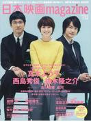 【アウトレットブック】日本映画magazine vol.52 (日本映画magazine)
