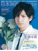 【アウトレットブック】日本映画magazine vol.53 (日本映画magazine)