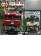 【アウトレットブック】寝台特急あけぼの DVD2枚組特製トールケース付き (メディアックス鉄道シリーズ)