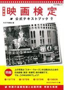 【アウトレットブック】映画検定公式テキストブック 最新版