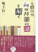 【アウトレットブック】名文探偵、向田邦子の謎を解く