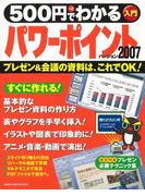 【アウトレットブック】500円でわかるパワーポイント2007 (GAKKEN COMPUTER MOOK)(Gakken computer mook)