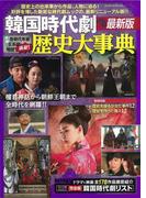 【アウトレットブック】韓国時代劇歴史大事典 最新版 (Gakken Mook)