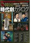 【アウトレットブック】韓国時代劇カタログ 新版 (Gakken Mook)