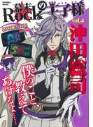 【アウトレットブック】幕末Rockの王子様 vol.4 沖田総司 2大付録とじこみ付き