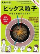 【アウトレットブック】ヒッグス粒子-宇宙と物質のはじまり