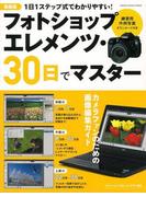 【アウトレットブック】フォトショップエレメンツ・30日でマスター 最新版 (GAKKEN CAMERA MOOK)(Gakken camera mook)