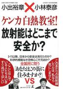 【アウトレットブック】ケンカ白熱教室!放射能はどこまで安全か?
