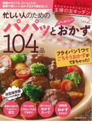 【アウトレットブック】忙しい人のためのパパッと&ヘルシーおかず104品 (主婦の友キッチン)