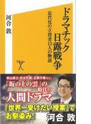 【アウトレットブック】ドラマチック日露戦争-ソフトバンク新書 (ソフトバンク新書)