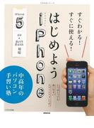 【アウトレットブック】すぐわかる!すぐ使える!はじめようiPhone-中高年のパソコン手習い塾