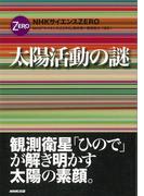 【アウトレットブック】太陽活動の謎 (NHKサイエンスZERO)