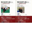【アウトレットブック】戦争犯罪を裁く 上下 (NHKブックス)(NHKブックス)