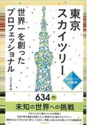【アウトレットブック】東京スカイツリー世界一を創ったプロフェッショナル