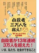 【アウトレットブック】自殺者三万人を救え!